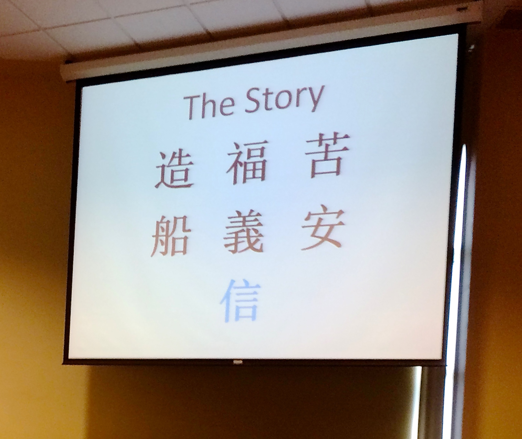 Discovering god in chinese characters jremembrance conclusion biocorpaavc