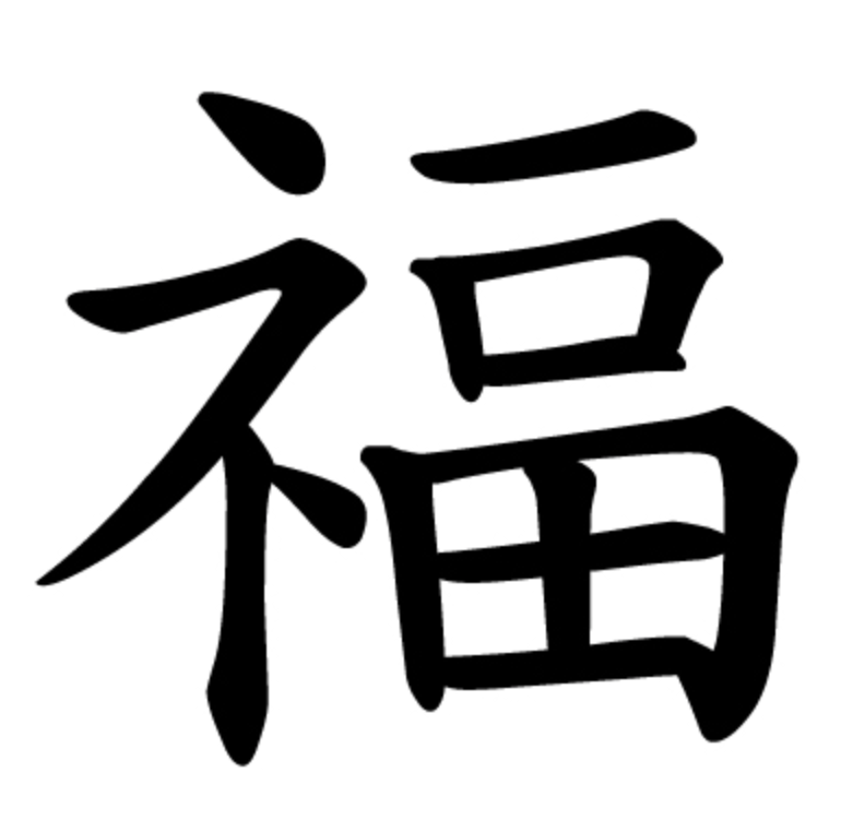 Chinese Symbols for Prosperity